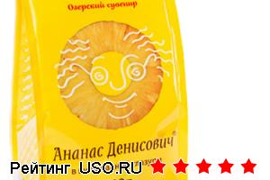 "Конфеты ""Ананас Денисович"" (Озерский Сувенир)"