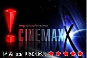 Cinemaxx.ru — отзывы посетителей сайта