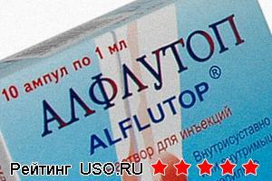 Алфлутоп — отзывы
