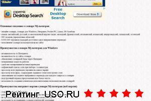 Multitran.ru — отзывы посетителей сайта