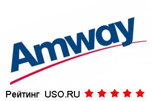 Компания AMWAY, отзывы