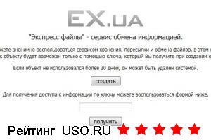 Ex.ua — отзывы посетителей сайта