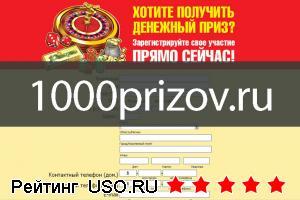 1000prizov.ru — отзывы посетителей сайта