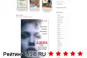 Big-movie.ru — отзывы посетителей сайта