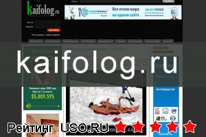 Kaifolog.ru — отзывы посетителей сайта