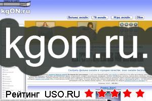 Kgon.ru — отзывы посетителей сайта