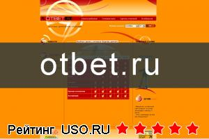 Otbet.ru — отзывы посетителей сайта