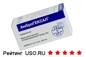Амброгексал — отзывы