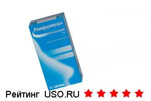 Ринофлуимуцил — отзывы