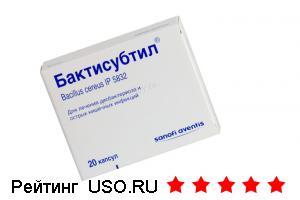 Бактисубтил — отзывы