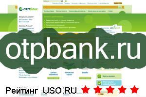 Otpbank.ru — отзывы посетителей сайта