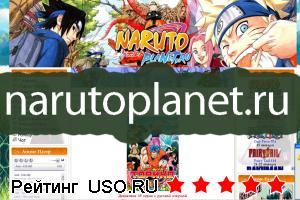 Narutoplanet ru — отзывы посетителей сайта