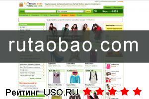 Rutaobao com — отзывы посетителей сайта