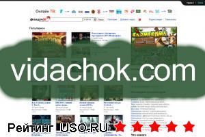 Vidachok.com — отзывы посетителей сайта