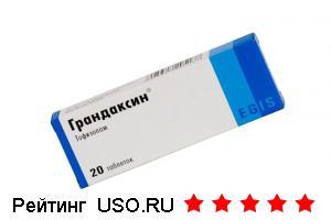 Грандаксин — отзывы