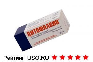 Цитофлавин — отзывы