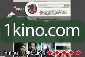 1kino.com-кино на любой вкус