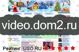 Video-dom2 ru — отзывы посетителей сайта
