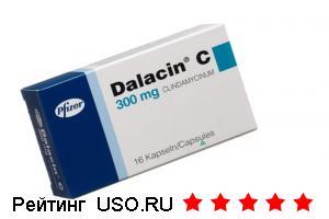 Далацин — отзывы