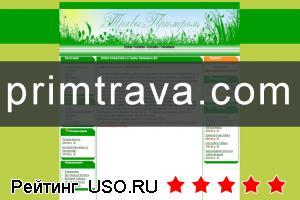 Primtrava.com — отзывы посетителей сайта