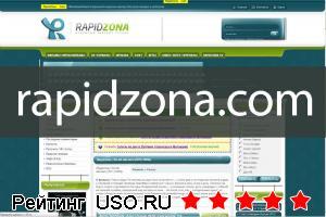 Rapidzona.com — отзывы посетителей сайта