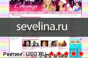 Sevelina.ru — отзывы посетителей сайта