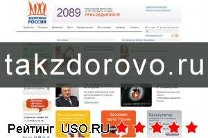 TakZdorovo.ru — отзывы посетителей сайта