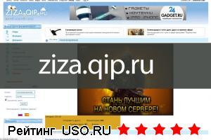 Ziza.qip.ru — отзывы посетителей сайта