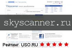 Skyscanner.ru  - скайсканер