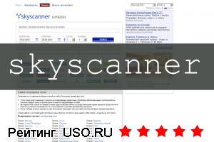 Skyscanner.ru — отзывы посетителей сайта