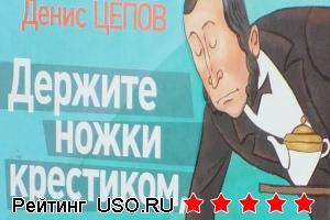 Держите ножки крестиком, или Русские байки английского акушера...., Цепов Денис