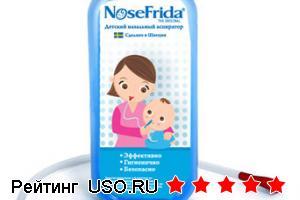 Детский назальный аспиратор NoseFrida