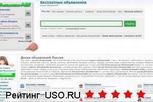 Лучшая доска объявлений - obyavlenie-da.ru