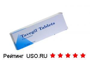 Тавегил — отзывы