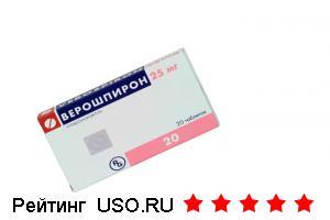 Верошпирон — отзывы