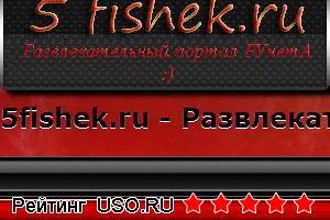 5fishek.ru развлекательный сайт