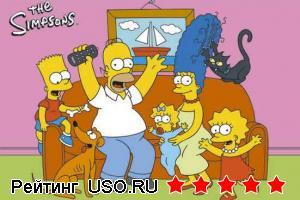Симпсоны онлайн