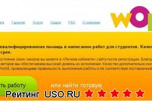 Work5.ru Выполнение курсовых, дипломных, контрольных, рефератов и диссертаций на заказ