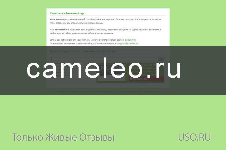 Анонимайзер Для Контакта