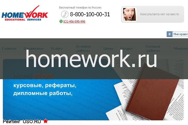 Www.Homework.Com