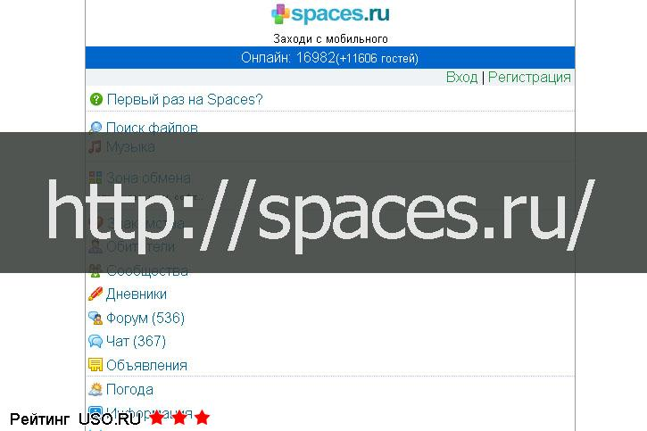 Зона обмена - Spaces ru