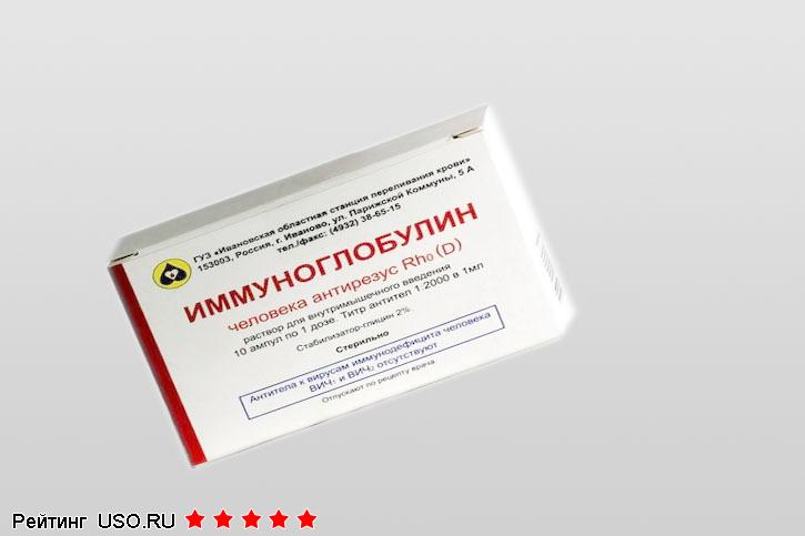 Иммуноглобулин - отзывы