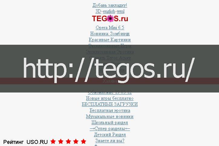 тегос опера мини одноклассник: