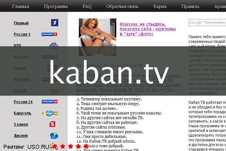 онлайн кабан тв бесплатно: