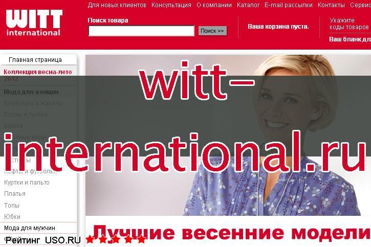 Витт Интернешнл Каталог Женской Одежды 2017