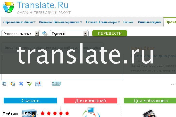 Готовый Перевод Текста С Английского На Русский