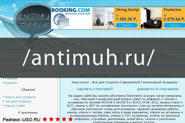 ru b все для студента сга /b antimuh ru b все для /b.