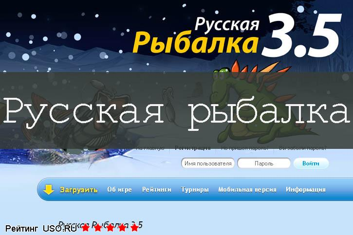 форум-русская рыбалка