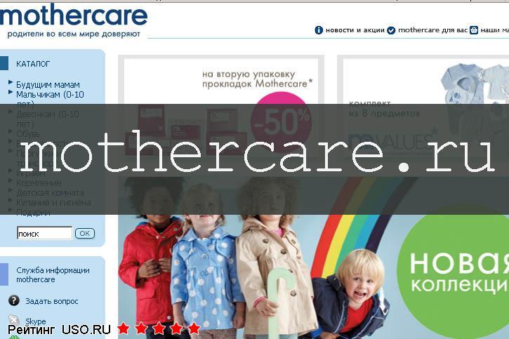 Mothercare Интернет Магазин Детской Одежды Официальный