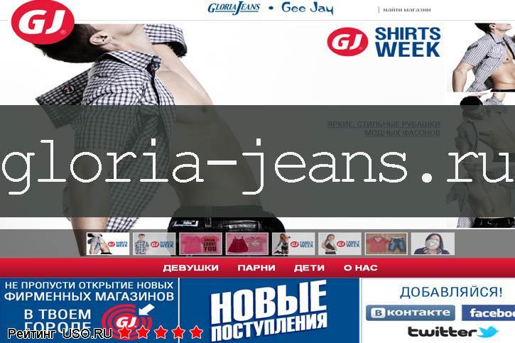 Глория Джинс Официальный Сайт Одежда
